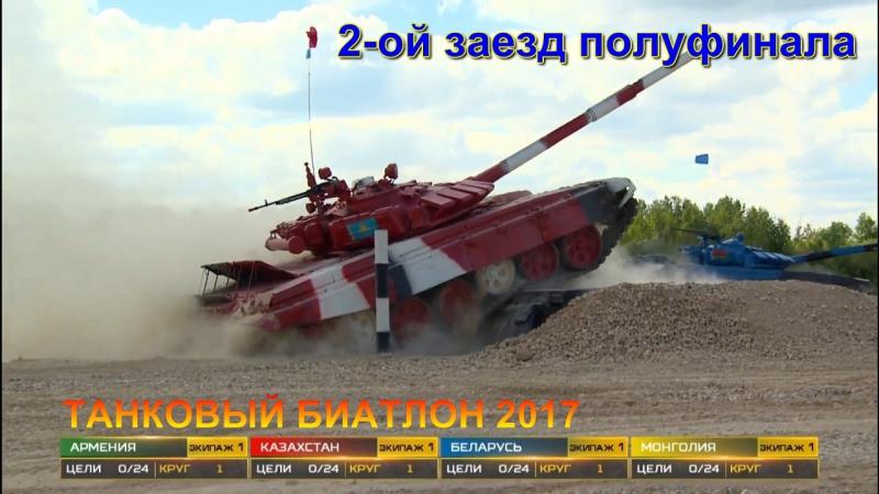 Танковый Биатлон 2017 2-oй заезд полуфинала - Монголия, Беларусь, Казахстан,Армения
