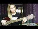 Ахра- Твои карие глаза  (Виктория Комерженко- песни под гитару)