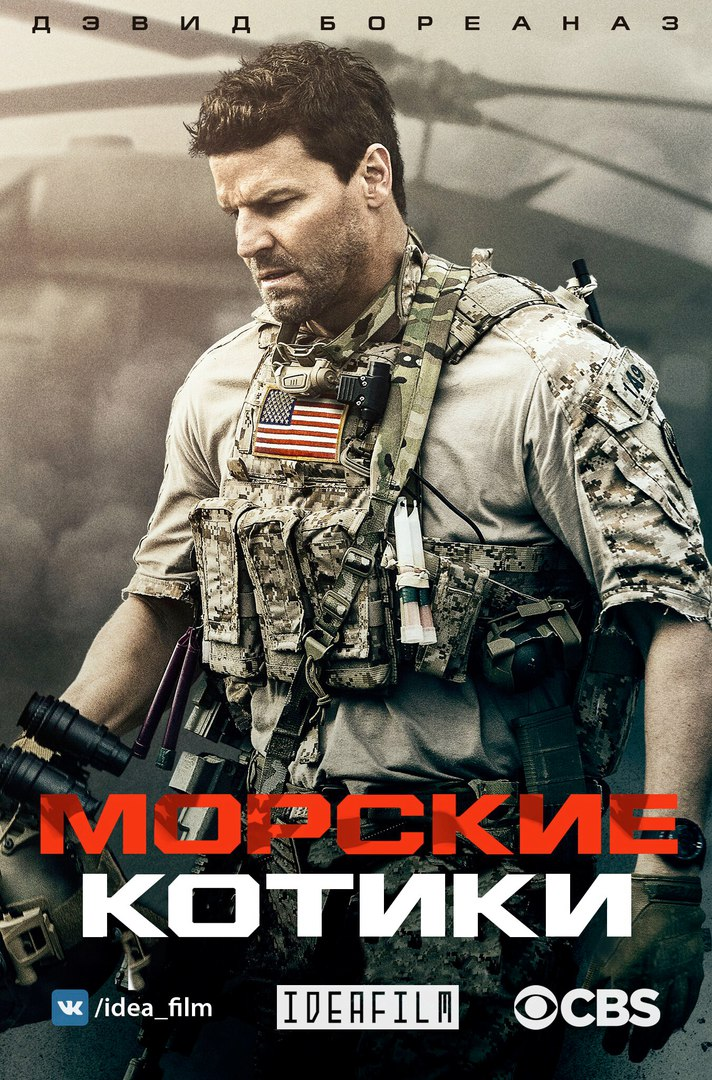 Спецназ 1 сезон 1 серия IdeaFilm | SEAL Team