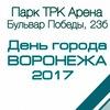 ХЛЕБОПЕЧКА-2017 | День города | Воронеж