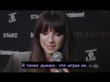Катрина Балф и Сэм Хьюэн интервью на премьере 3 сезона для Outlander BTS rus sub