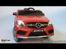 Детская машина с пультом Mercedes-Benz A45