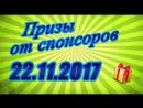 Итоги от YouTube канала спонсора Valensia Lucky 22 11 2017