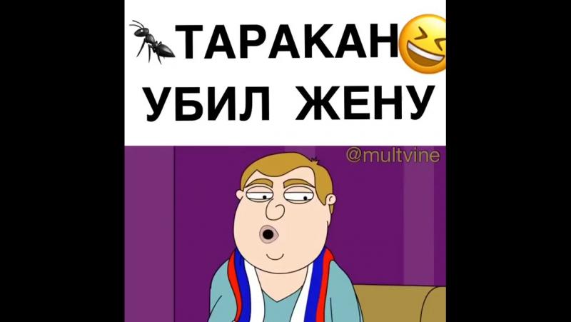 таракан убил жену