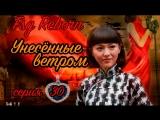 Fsg Reborn A Beauty in Troubled Times  Унесённые ветром - 30 серия