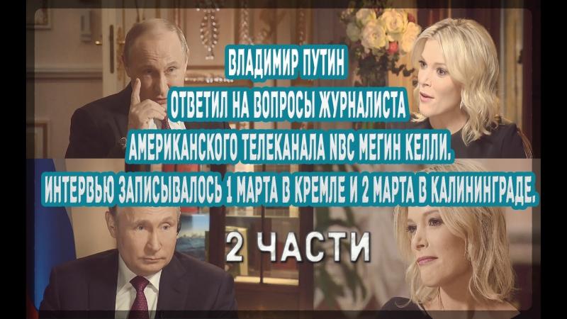 Натиск АХИНЕИ выдержан! Дополненное ИНТЕРВЬЮ Путина каналу NBC (без цензуры) — 1