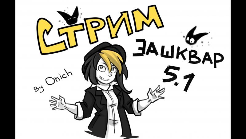 СТРИМ-Зашквар