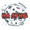 На Луне - значки на заказ
