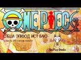 Ван Пис Эпизод Ист Блю AniPlay Studio One Piece Episode of East Blue - Luffy to 4-nin no Nakama no Daibouken