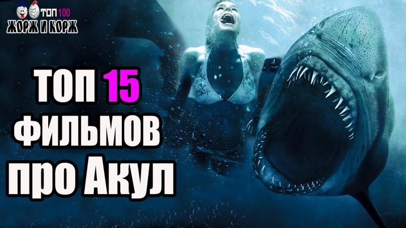 Топ-15 Фильмов Про Акул-Top-15 Movies About Sharks,которые стоит посмотреть.