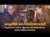 Андрей Коломойский о себе, журналистике, ситуации в парке