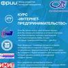 """Курс """"Интернет-предпринимательство"""" в ОмГУ"""