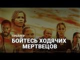Бойтесь ходячих мертвецов / Fear the Walking Dead — Русский трейлер (3 сезон) | Комик-Кон 2017