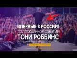 Историческое событие - Тони Роббинс в России 1 сентября!