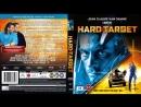 Трудная мишень - Hard Target (1993)  Ю. Живов