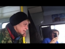 Светкина подруга Наталья морская пехота бушует в автобусе  / Желтая газетка