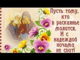 ПОЗДРАВЛЕНИЕ С РОЖДЕСТВОМ ПРЕСВЯТОЙ БОГОРОДИЦЫ!.