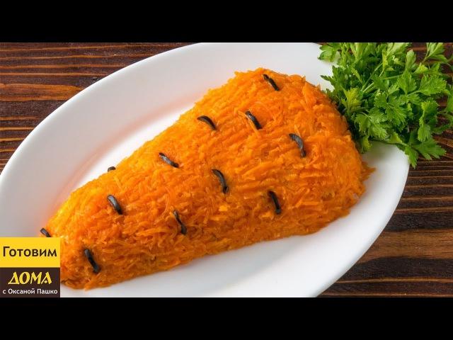 Праздничный салат Морковка. Гости будут в восторге!