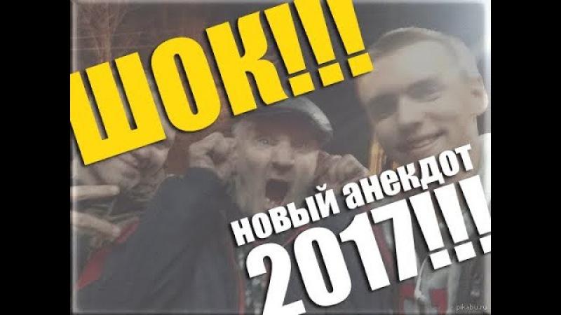 НОВЫЙ АНЕКДОТ 2017 не дали рассказать до конца дед БОМ БОМ эпизод 826
