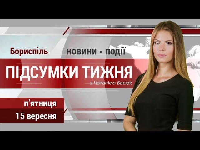 Підсумки новин та подій у Борисполі за минулий тиждень. Випуск 16.09.2017