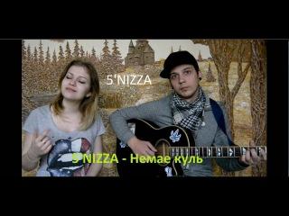 5'NIZZA - Немае куль (acoustic cover ) группа