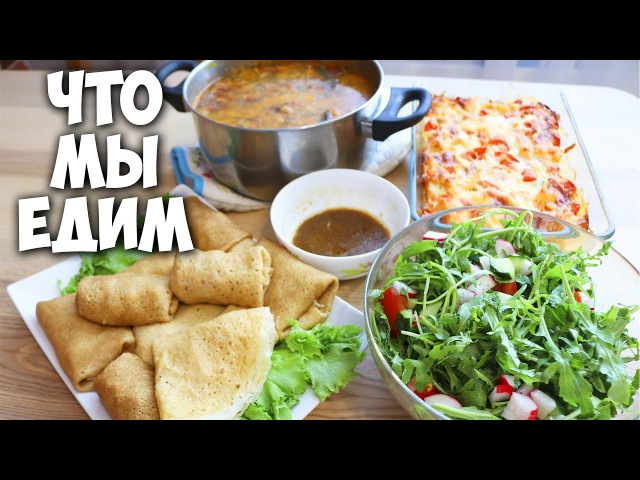 Готовлю 4 блюд на 2 дня ♥ Чем я кормлю свою семью ♥ Меню на неделю 18 ♥ Анастасия Латышева