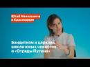 Бандитизм и церковь, школа юных чекистов и «Отряды Путина»