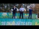 Родная улица моя  (Зелёный театр,  г. Нягань,  Россия)