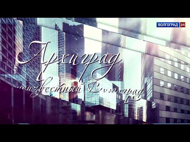 Архиград. Катакомбы Царицына-Сталинграда. 06.09.17