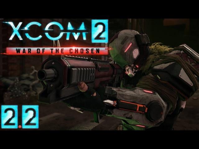 [Марафон] XCOM 2: War of the Chosen - 2.2 (Заступники и Жнецы, устраиваем рандеву)