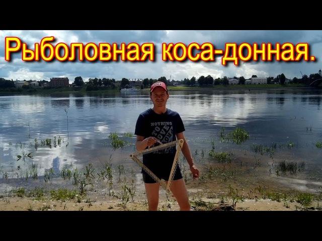 Рыболовная коса-донная