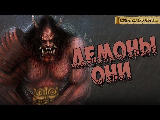Японская мифология: Демоны Они
