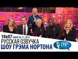 Series 18 Episode 7 - В гостях Michael Fassbender, Kate Winslet, Julie Walters, 50 Cent and Ellie Goulding.