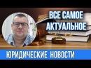 Медведев дал денег ипотечникам,изменения в законе об ОСАГО,участковый осужден.
