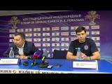 Турнир Ромазана. Пресс-конференция после матча