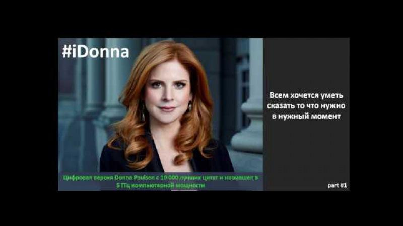 IDonna - цифровая версия Донны эпизод с сериала Форс-мажоры s6 (продолжение)
