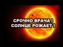 Слишком много фактов указывает на то, что Солнце разумное существо. Документаль