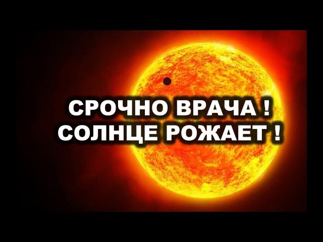 Слишком много фактов указывает на то, что Солнце разумное существо. Документальный фильм про космос.