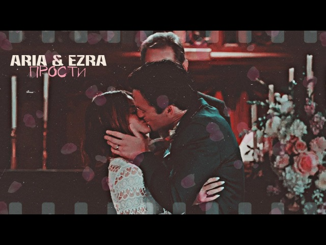 [Милые обманщицы/Pretty Little Liars]►Aria Ezra _ Прости [for Iss_Yue]