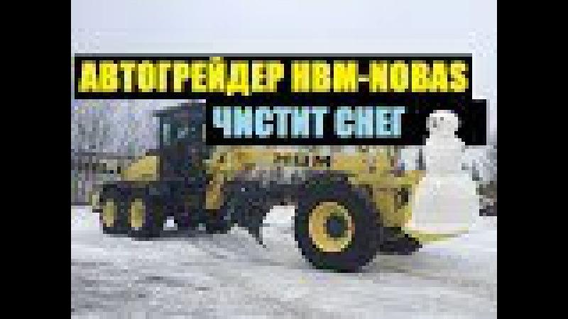Автогрейдер HBM-Nobas BG 130 T-4 чистит дорогу зимой