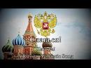 Russian Patriotic Song Славься