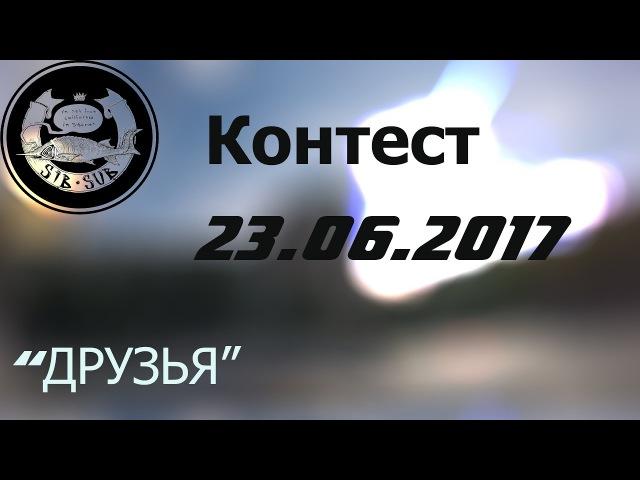 Видео отчёт с контеста 23.06.2017. Sib Sub