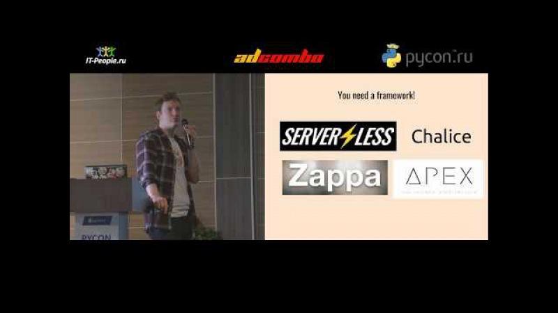 «Что такое serverless-архитектура и как с ней жить?» Николай Марков, Aligned Research Group