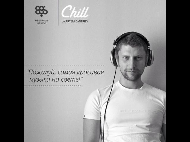 Chill 120 (14.11.16) Отчуждение