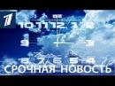 Последние Новости на 1 Канале Сегодня 20.06.2017 Последний Выпуск Новостей Сегодня О ...