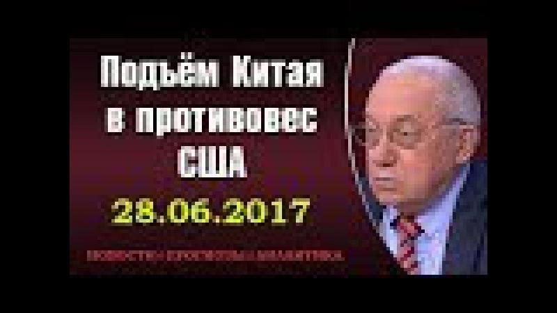 Андрей Кокошин - 28.06.2017
