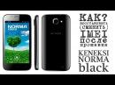 КАК ВОССТАНОВИТЬ (СМЕНИТЬ) IMEI - Keneksi NORMA black после прошивки (НЕУДАЧНОЙ ПРОШИВКИ)
