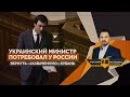 Украинский министр потребовал у России вернуть «захваченную» Кубань (Руслан Ос