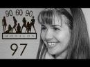 Сериал МОДЕЛИ 90-60-90 с участием Натальи Орейро 97 серия