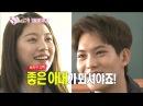 【TVPP】Lee Jonghyun(CNBLUE) - Oppa… Oppa…!♥, '오빠' 소리에 이성 잃은 종현 심쿵덕심쿵덕 @ We Got Married